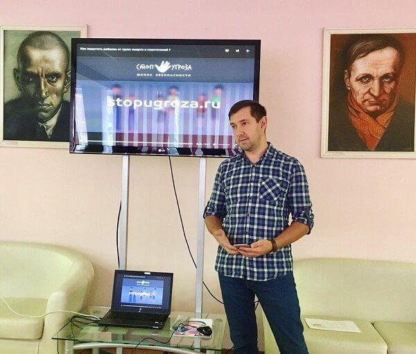 В Томске прошел семинар Стоп Угрозы в рамках Всемирной недели по медийной и информационной грамотности