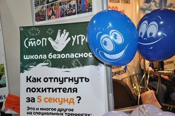 Стоп Угроза на Кузбасской ярмарке