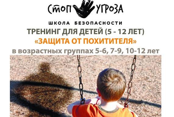 Тренинги в Екатеринбурге
