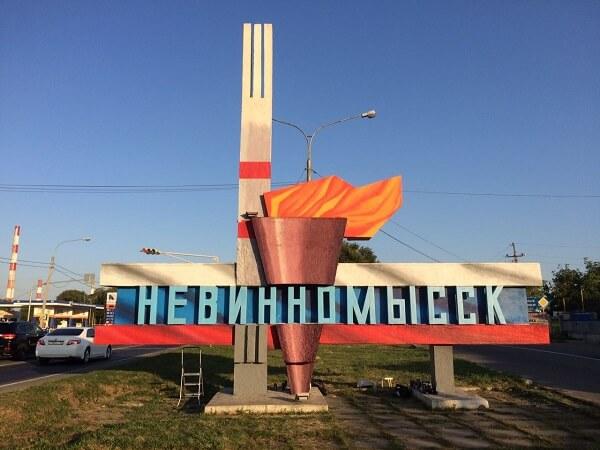 «Стоп Угроза» откроется в Невинномысске!