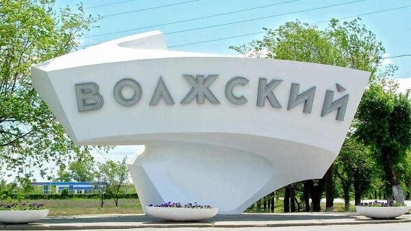 Стоп Угроза начинает работу в Волжском!