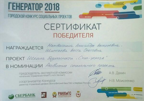 Стоп Угроза в Нижнем Новгороде — победитель «Генератор 2018»