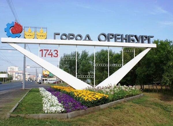 Новый город на карте «Стоп Угрозы» — Оренбург!