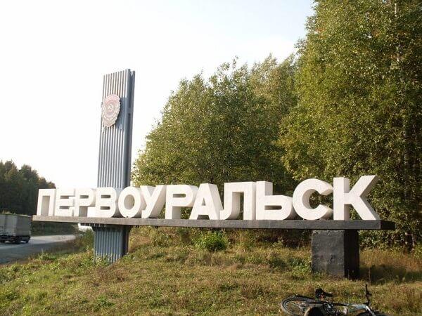 К нам присоединился Первоуральск!