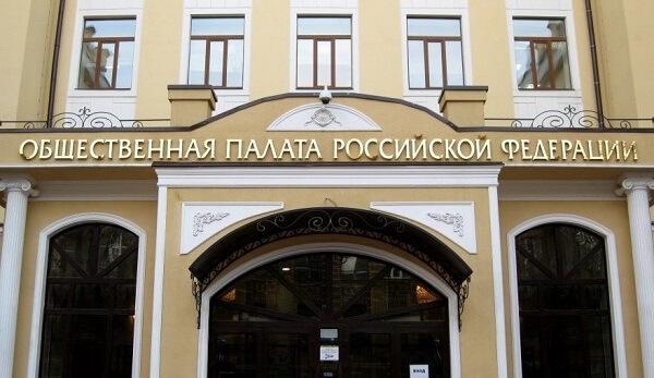 Лия Шарова в Общественной Палате РФ
