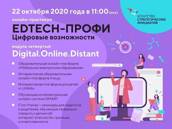 Школа безопасности примет участие в «EdTech-профи. Цифровые возможности»