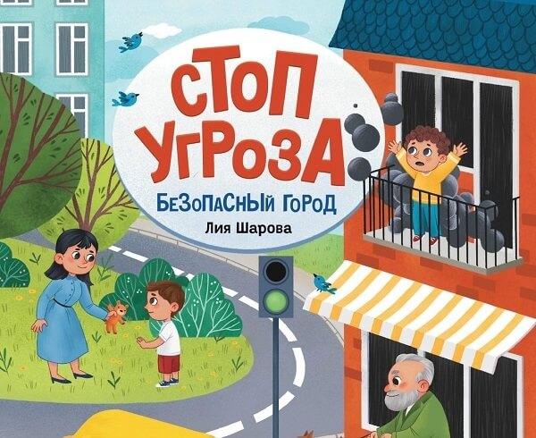 Новинка! Книга Лии Шаровой о безопасности в городе