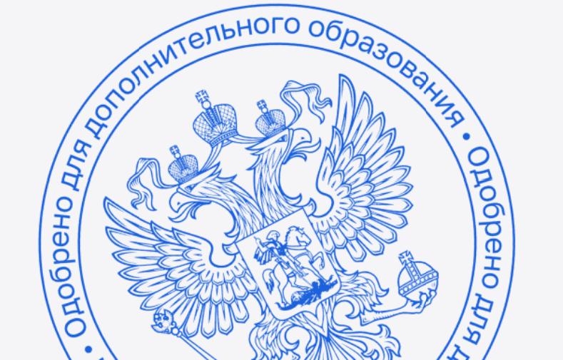 Одобрено Министерством просвещения РФ!